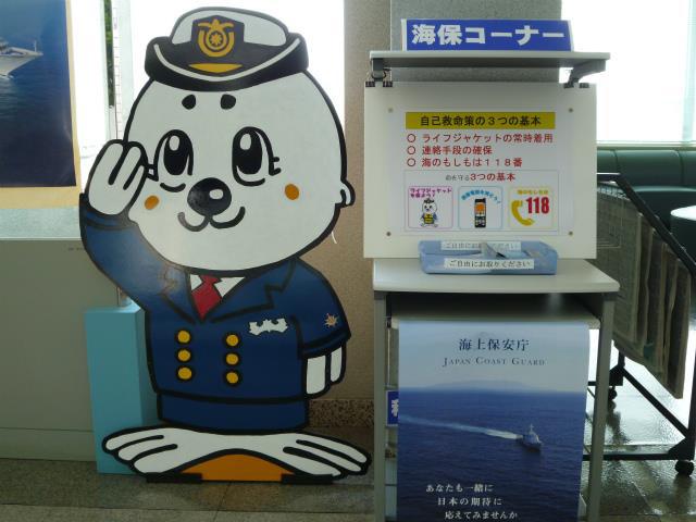 20130522パンフレット台の設置海上保安部-1