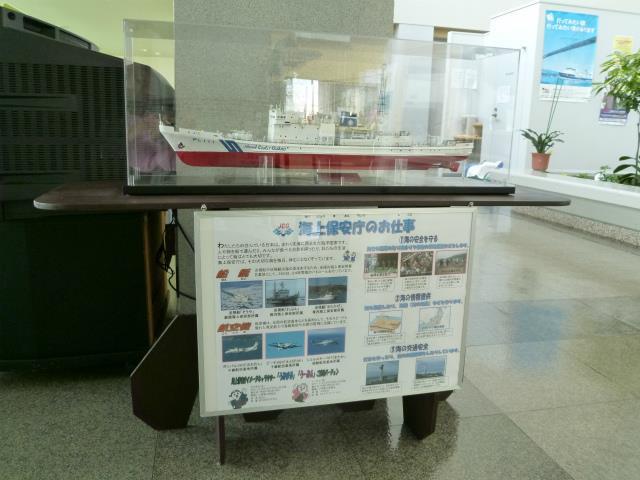 20130523海上保安部巡視船の模型-1
