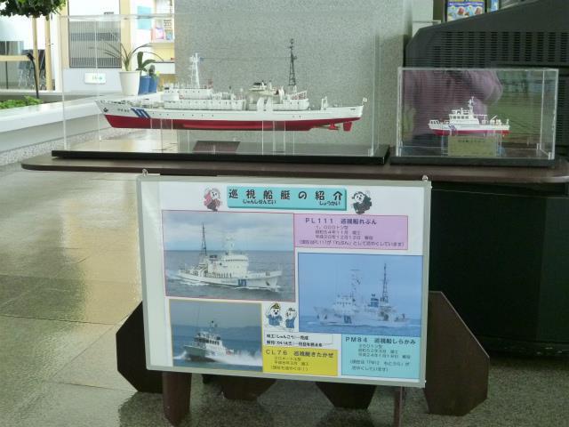 20130523海上保安部巡視船の模型-2