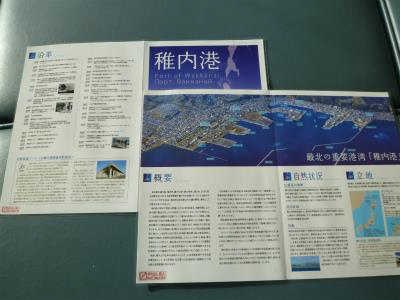 201311稚内港の紹介-1