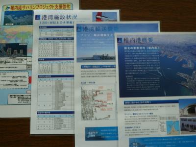 201311稚内港の紹介-2