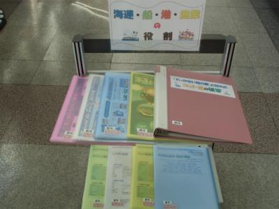 20140410海運・船・港・漁業関係の資料展示-3