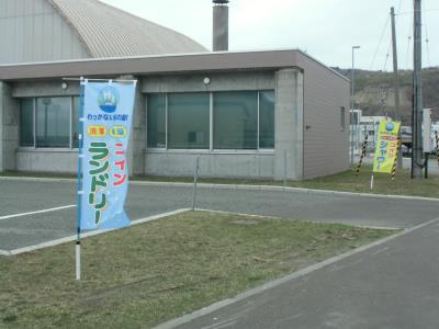 20140501海の駅付きコインシャワー・ランドリーのぼり旗設置-1
