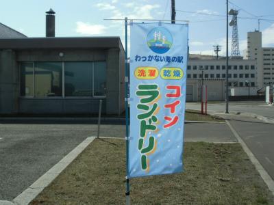 20140501海の駅付きコインシャワー・ランドリーのぼり旗設置-2