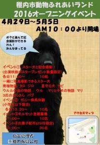 H28.4.29GWイベントポスター