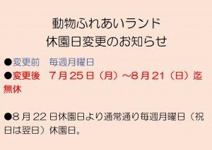 H28.7.14動物ランド休園日変更HP.